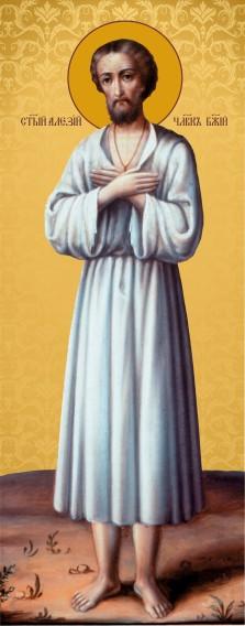 Святий Олексій  рост.