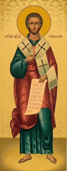 Св. Тимофій  апостол