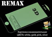 Защитное стекло оригинальное Samsung Galaxy S7 G930 3D White 2,5D / закругленные края / олеофобное покрытие