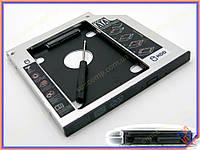 Карман для установки второго жесткого диска SATA в отсек DVD-RW SATA 9.5mm привода ноутбука. В упаковке Блистер.