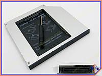 Карман для установки второго жесткого диска SATA в отсек DVD-RW IDE 9.5mm привода ноутбука. В упаковке Блистер.