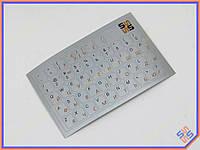 Наклейки на клавиатуру ноутбука непрозрачные серебристые (Английские: черные, русские: оранженвые). Для серебристого цвета клавиатур.