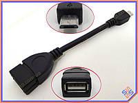 OTG Кабель для планшета MicroUSB to USB. Черный. OTG кабель позволяет подключать USB устройства (флешки, клавиатуры, мышки и т.д.) к планшету
