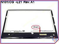 "Матрица для планшета 10.1"" Chimei N101ICG-L21 rev. A1 (LED Slim без ушек, глянец, 1280*800, 40Pin справа внизу). Подходит для многих моделей"