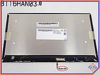 """Матрица для планшета 11.6"""" AUO B116HAN03.0 LED (Без ушек, Глянцевая, 1920*1080, 30Pin eDP справа внизу). Матрица для планшета Acer Iconia Tab W700,"""