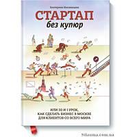 Стартап без купюр или 50 и 1 урок, как сделать бизнес в Москве для клиентов со всего мир. Екатерина Иноземцева