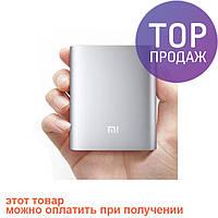 Внешний аккумулятор Power Bank Xiaomi Mi Silver 10400 mAh / Повер Банк Xiaomi SilverПортативное зарядное Power