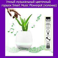 Умный музыкальный цветочный горшок Smart Music Flowerpot (портативная колонка)!Акция