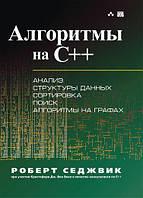 Алгоритмы на C++. Фундаментальные алгоритмы и структуры данных. 2 книги в одной !