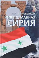 Непридуманная Сирия. Виноградов А. А.