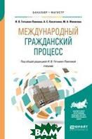 Касаткина А.С. Международный гражданский процесс. Учебник для бакалавриата и магистратуры