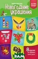 Кожевникова Татьяна Новогодние украшения. Книжка-вырезалка