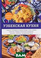 Л. Поливалина Узбекская кухня