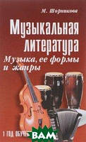 М. Шорникова Музыкальная литература. 1 год обучения. Музыка, ее формы и жанры