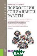 Фирсов М.В. , Шапиро Б.Ю. Психология социальной работы (для бакалавров)