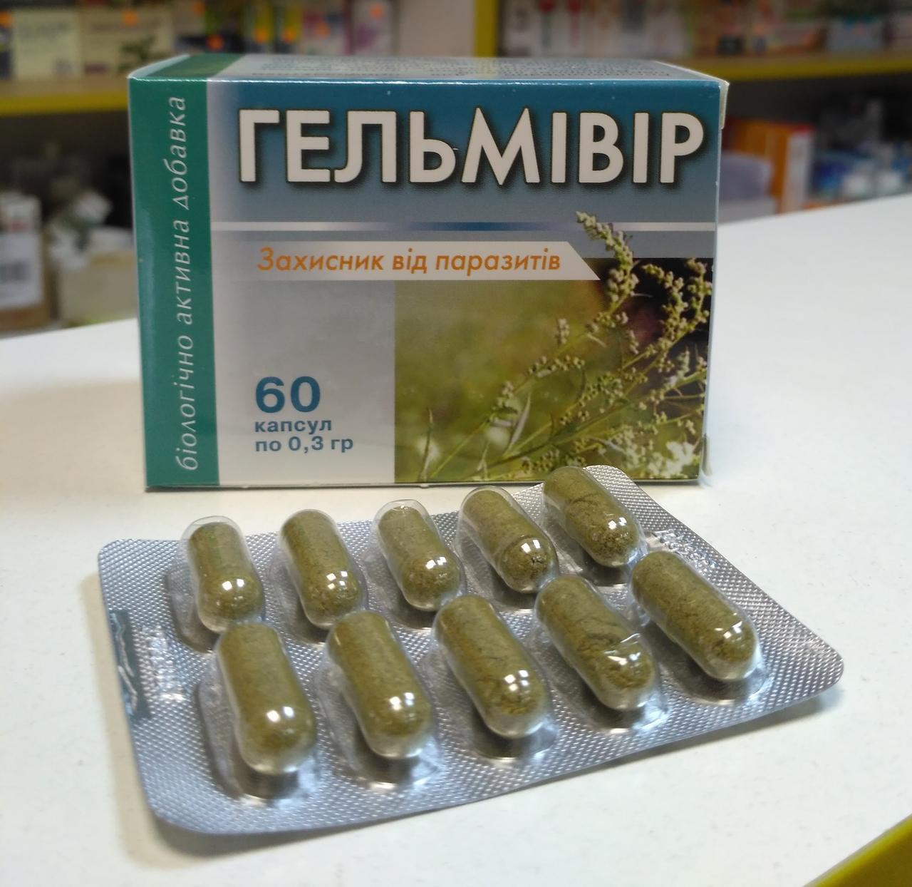 Гельмивир 60 капсул по 0,3 гр