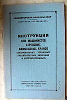 Инструкция для машинистов стреловых самоходных кранов (авто, гусеничных, пневмоколесных, башенных и ж/д)