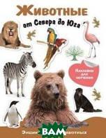 Энциклопедия животных с наклейками. Животные от Севера до Юга