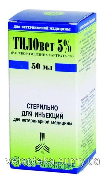 Тиловет 5% (Тилозин 50 мг) 20 мл антибиотик для кроликов, поросят, кошек и собак