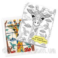 """Шоколадний набір-розмальовка """"Жирафа""""100 г (20 плиток)"""