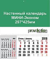 """Настенный календарь """"Мини-Эконом"""" на пружине"""
