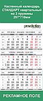 """Настенный квартальный календарь """"Стандарт на трех пружинах"""""""