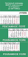 """Настенный календарь квартальный """"Макси на трех пружинах"""""""