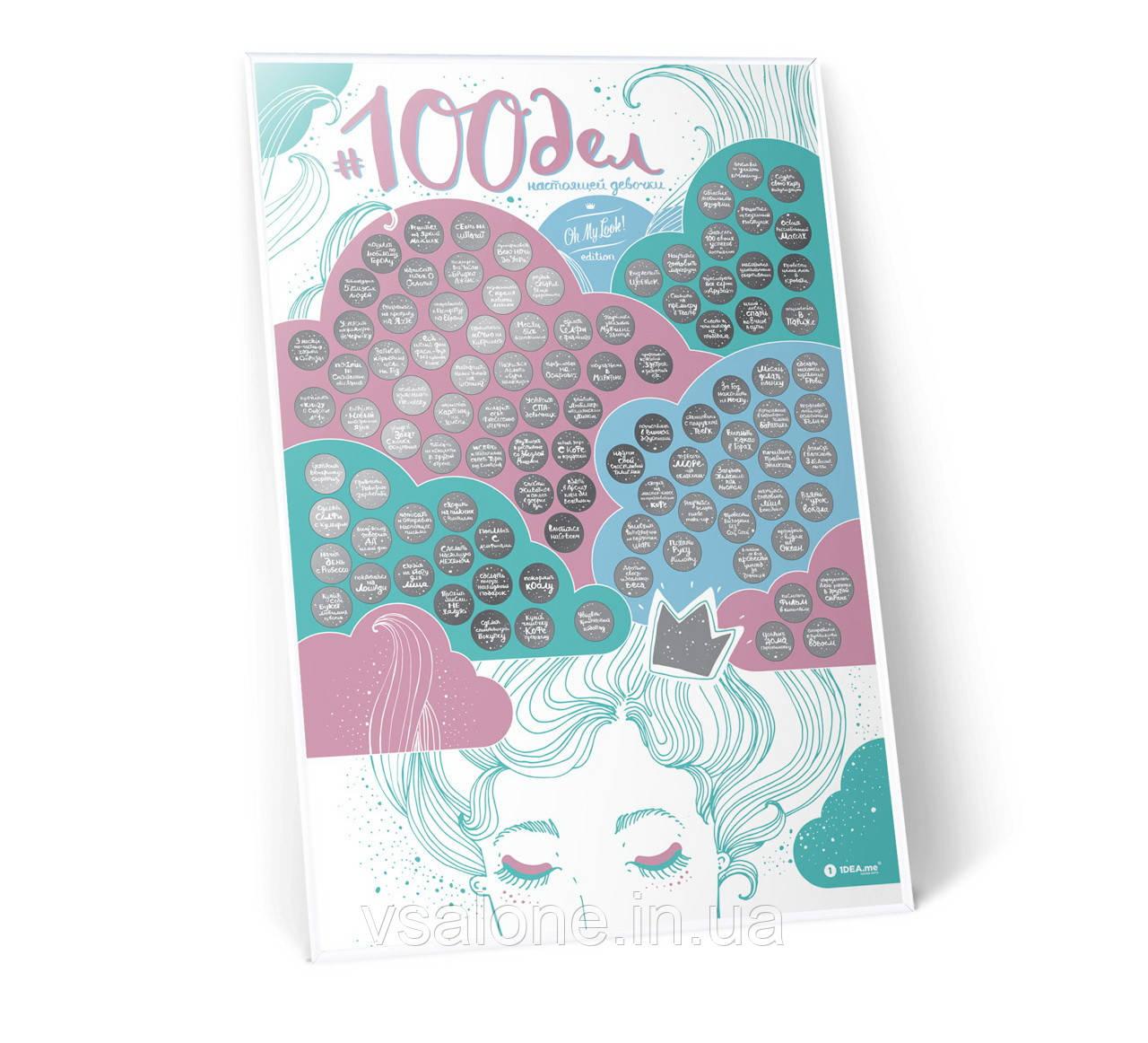 Скретч постер #100 ДЕЛ настоящей девочки (рос) (тубус)