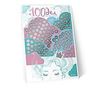Скретч постер #100 ДЕЛ настоящей девочки (рос) (тубус), фото 1