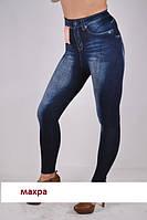 Женские лосины под джинс ,,МАХРА,,р.48-52, фото 1