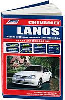 Chevrolet Lanos Справочник по ремонту, диагностике, обслуживанию
