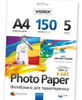 Фотобумага А4 термотрансферная WTTA4 150/5 (5 листов) Videx