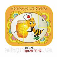 """Стенд """"Советы доброго доктора"""" (пчелка)"""