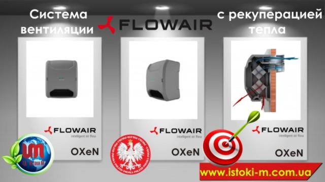 система вентиляции flowair oxen_flowair mini_flowair elis c_flowair elis t_воздушные тепловые завесы_тепловая завеса для магазина_тепловая завеса для фойе_тепловая завеса для бокса_тепловая завеса для мойки_тепловая завеса для мастерской_тепловая завеса для склада_промышленные тепловые завесы_ flowair elis g_flowair leo inex_flowair leo d_flowair leo km_flowair leo fb_flowair leo agro_flowair leo el_воздушное отопление склада_воздушное отопление цеха_воздушное отопление ангара_воздушное отопление бокса_воздушное отопление склада_воздушное отопление магазина_воздушное отопление теплицы_воздушное отопление мастерской_воздушное отопление автосалона_воздушное отопление мойки_воздушное отопление цеха_воздушное отопление спортзала_воздушное отопление церкви_воздушное отопление аудитории_энергосберегающие системы воздушного отопления