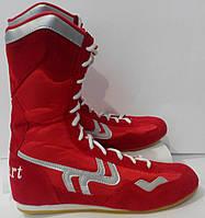 Боксерки Замша Zelart (красный)