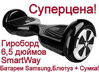 Гироборд 6,5 дюймов SmartWay BS-001 BLUETOOTH + Сумка + Пульт!