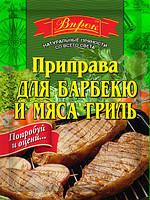 Приправа для барбекю и мяса гриль