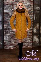 Женское элегантное зимнее пальто на молнии (р. S, М, L) арт. Сан-Ремо букле песец 7540