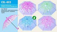 Детский зонт трость Весна cel-003 прозрачный голубой купол