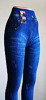 Лосины под джинсы внутри махра Ласточка. Размер 44-48.