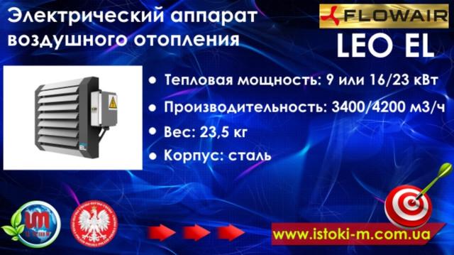 электрический аппарат воздушного отопления leo el