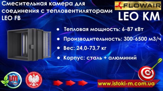 flowair leo inex_flowair leo d_flowair leo km_flowair leo fb_flowair leo agro_flowair leo el_воздушное отопление склада_воздушное отопление цеха_воздушное отопление ангара_воздушное отопление бокса_воздушное отопление склада_воздушное отопление магазина_воздушное отопление теплицы_воздушное отопление мастерской_воздушное отопление автосалона_воздушное отопление мойки_воздушное отопление цеха_воздушное отопление спортзала_воздушное отопление церкви_воздушное отопление аудитории_энергосберегающие системы воздушного отопления