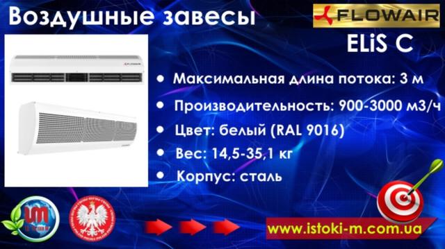 flowair mini_flowair elis c_flowair elis t_ flowair oxen_воздушные тепловые завесы_тепловая завеса для магазина_тепловая завеса для фойе_тепловая завеса для бокса_тепловая завеса для мойки_тепловая завеса для мастерской_тепловая завеса для склада_промышленные тепловые завесы_ flowair elis g_система вентиляции с рекуперацией тепла flowair oxen