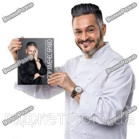 Кулинарная книга Эктора Хименес-Браво