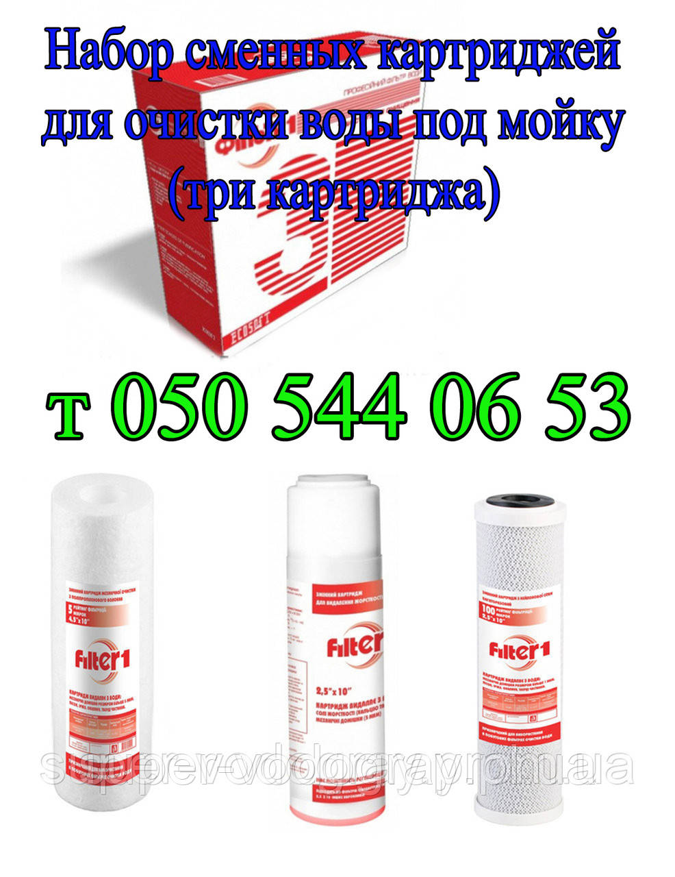 Картриджи сменные для очистки воды (трехколбовый) Filter-1