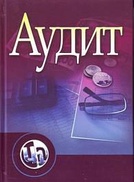 Аудит