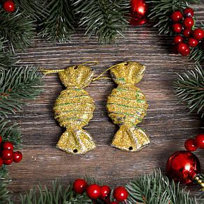 Новогоднее украшение Конфеты золото 2шт 0347, фото 2
