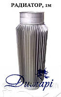 Труба радиатор 1м нерж.ф120мм 1.0.