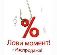 Ликвидация товара В НАЛИЧИИ! Скидки до 40%