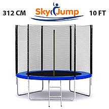 Батут SkyJump 10 фт., 312 см.з захисною сіткою та драбинкою -  КРАЩА ЦІНА!, фото 2